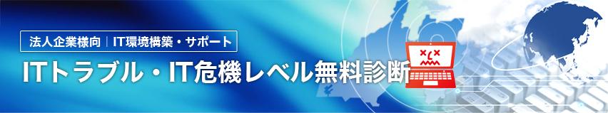ITトラブル・IT危機レベル無料診断